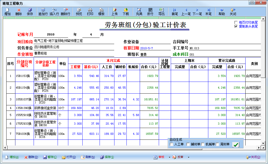 建安工程项目成本管理系统客户端截图1