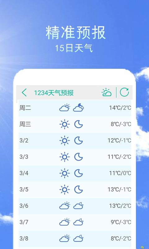 1234天气预报截图1