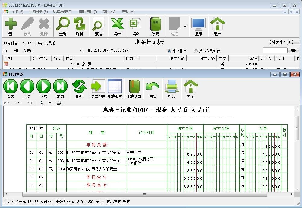 007日记账管理软件系统截图2