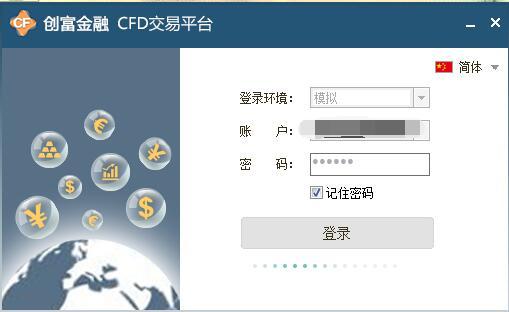 创富金融CFD交易平台截图1