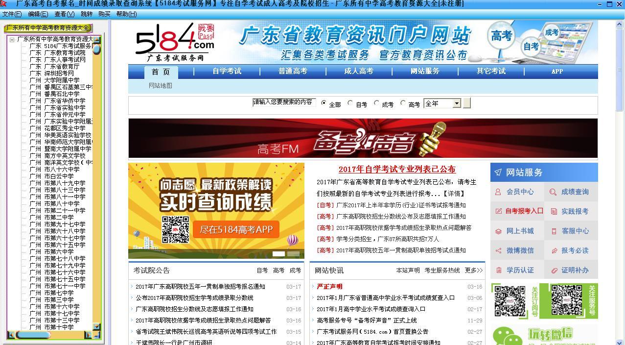 广东所有中学高考教育资源大全截图1