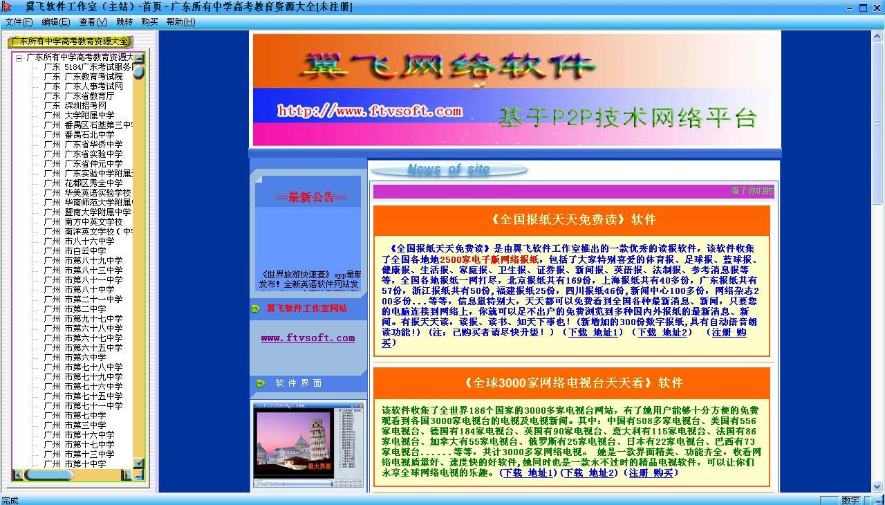 广东所有中学高考教育资源大全截图2