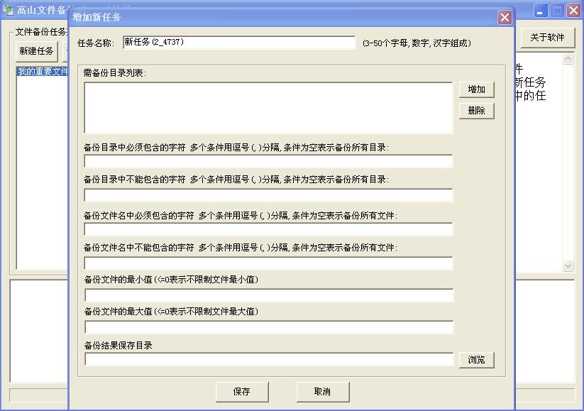 高山文件备份器截图2