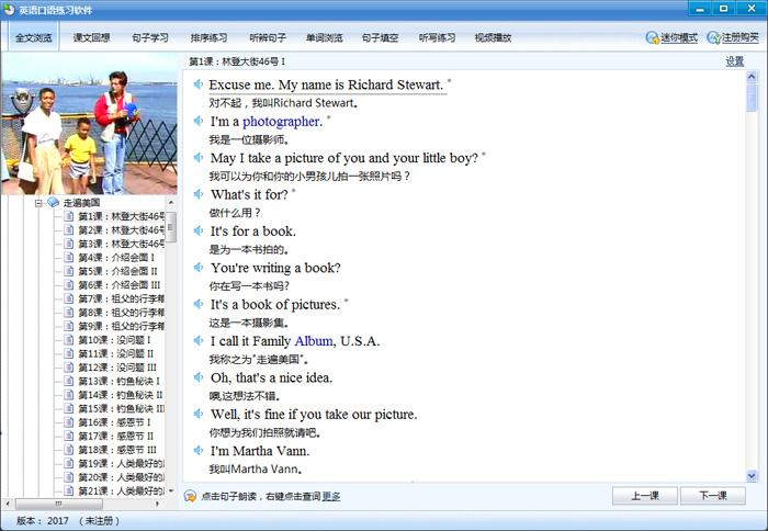 英语口语练习软件截图1