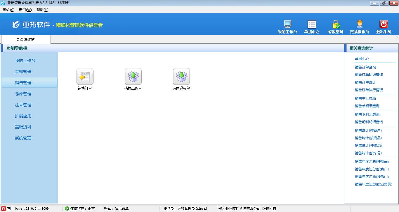 亚拓管理软件星光版(进销存管理软件)截图1