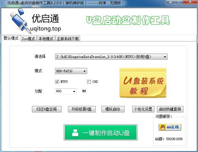 优启通u盘启动盘制作工具全功能BIOS+UEFI截图1