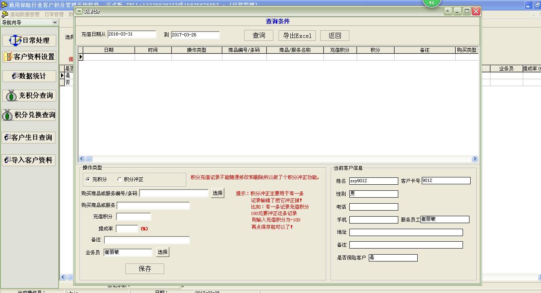 保险行业客户积分管理系统软件截图1