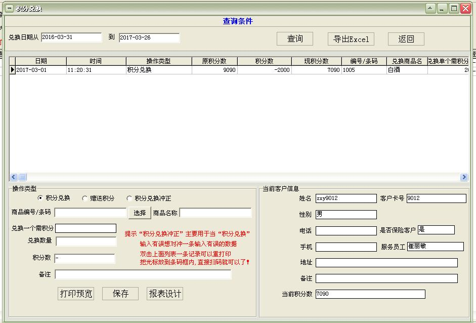 保险行业客户积分管理系统软件截图2