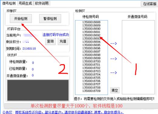 易哥微信开通状态检测软件截图2