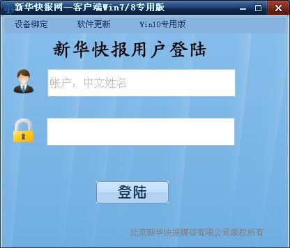 新华快报(Win7/8通用版)截图1