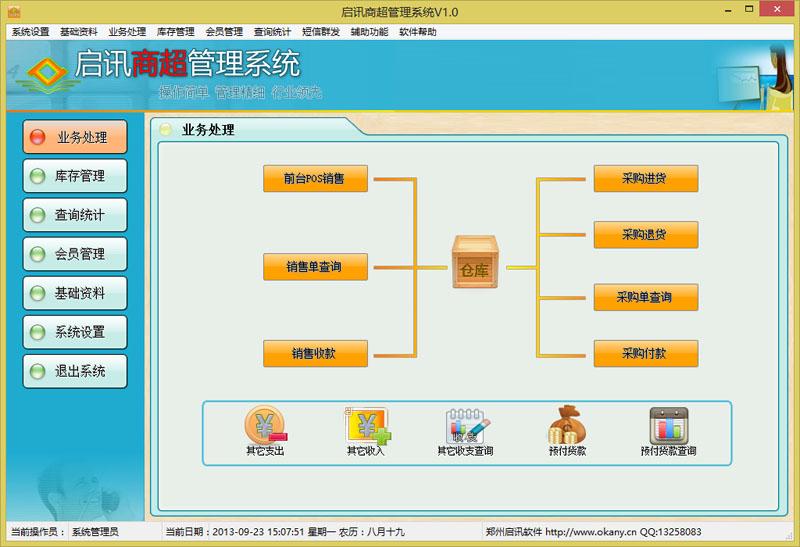 启讯商超管理系统截图1