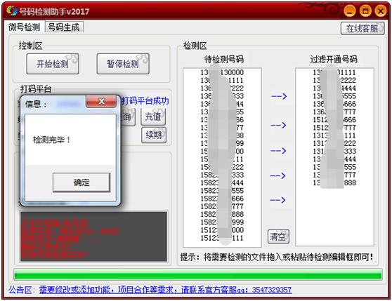 易哥微信开通状态检测软件截图1