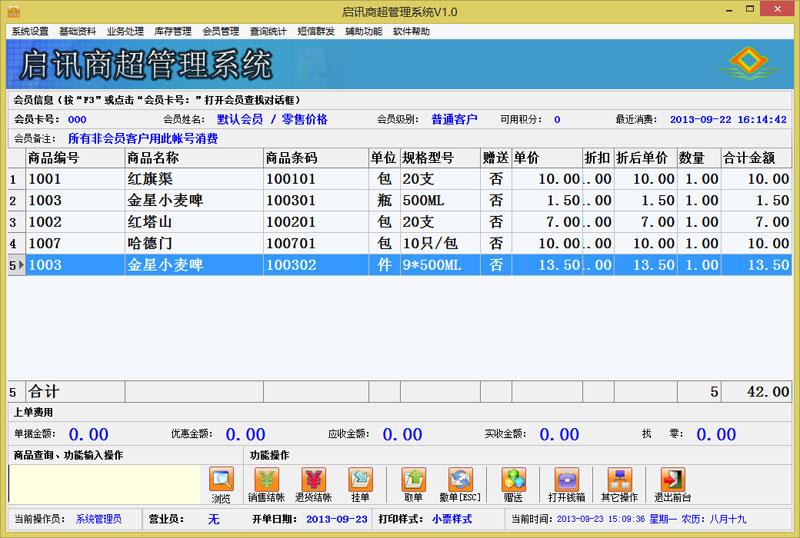 启讯商超管理系统截图2