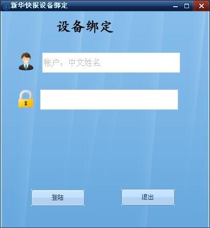 新华快报(Win7/8通用版)截图2