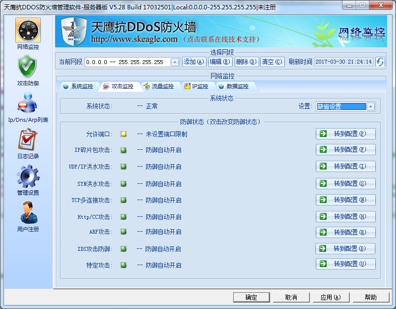 天鹰抗DDoS防火墙截图2
