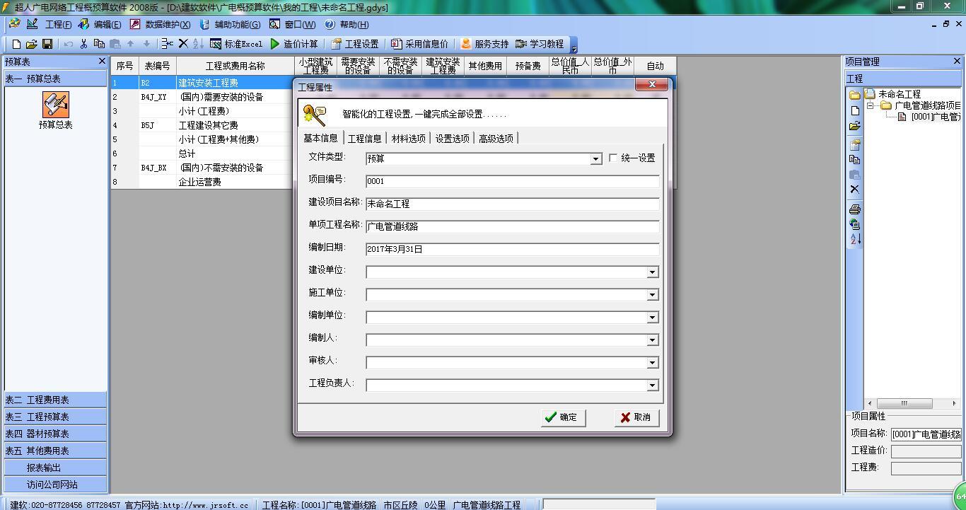 广电网络工程概预算软件截图1