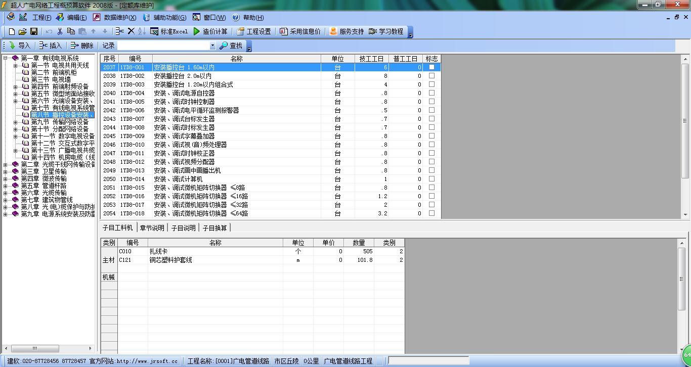 广电网络工程概预算软件截图2