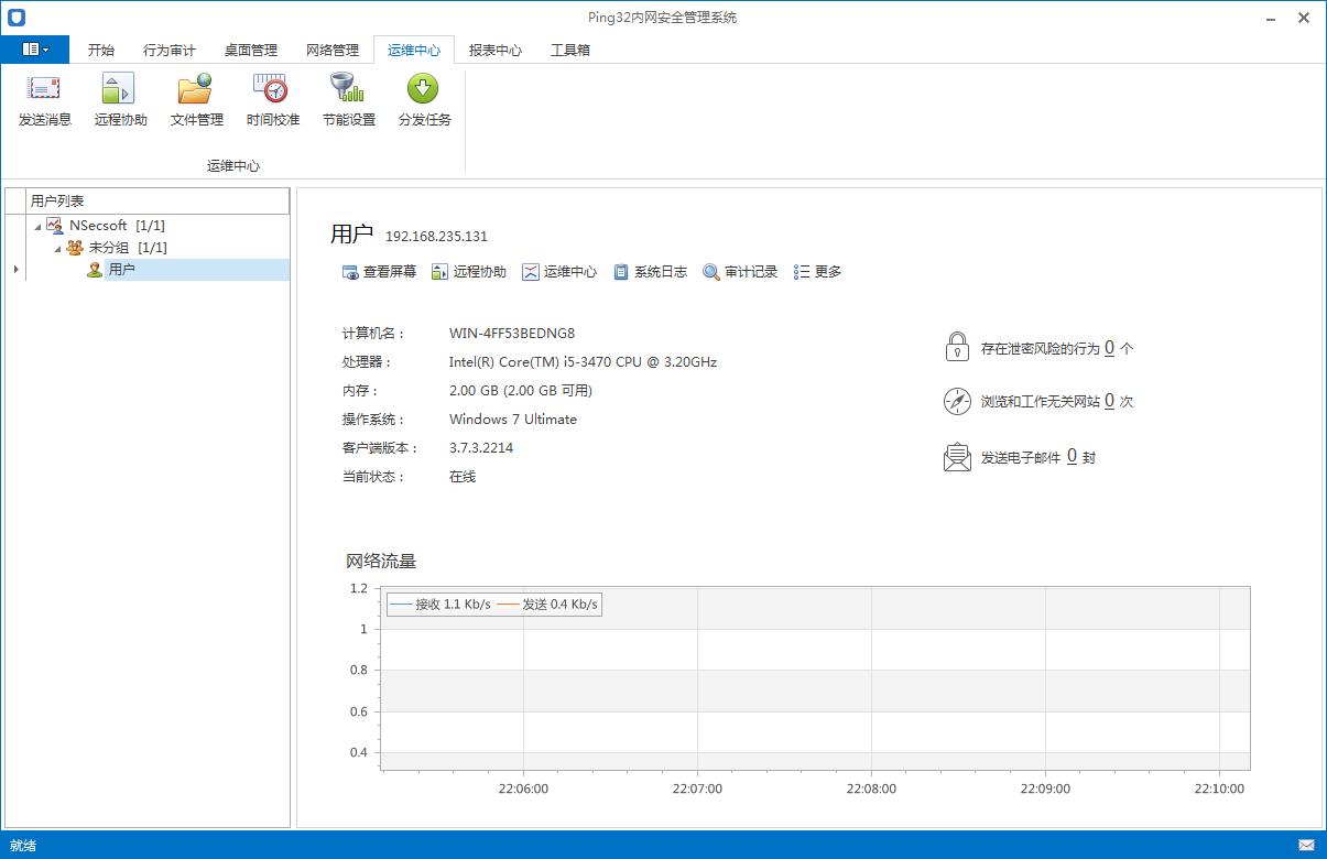 Ping32内网安全管理系统截图2