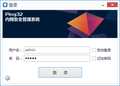 Ping32内网安全管理系统截图1