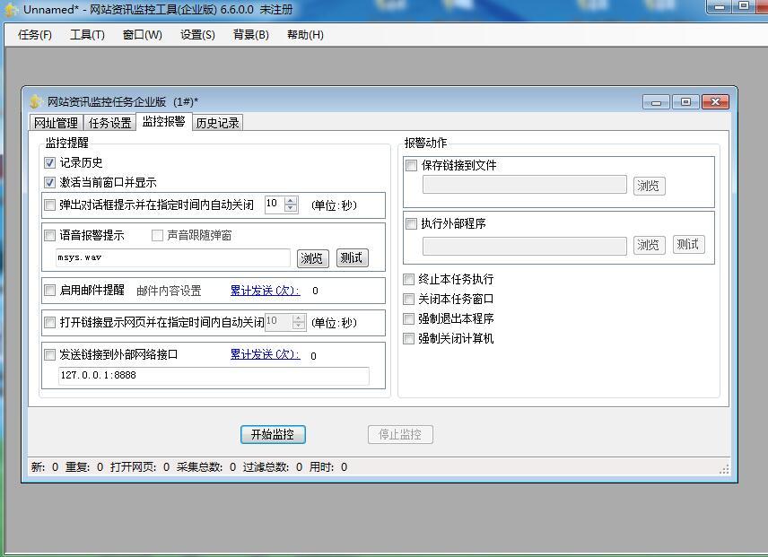 网站资讯监控工具截图2