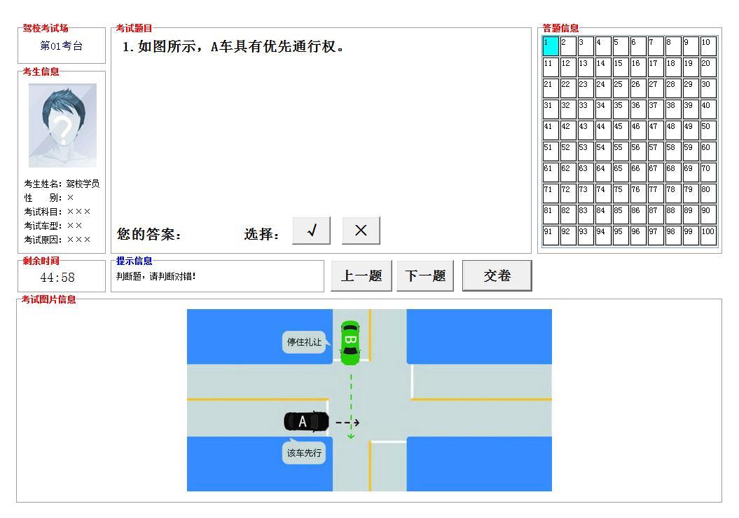驾照理论考试速成软件2017电脑版(科目一科目四)模拟系统截图2