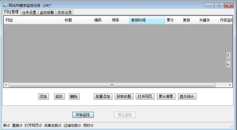网站关键字监控工具截图1