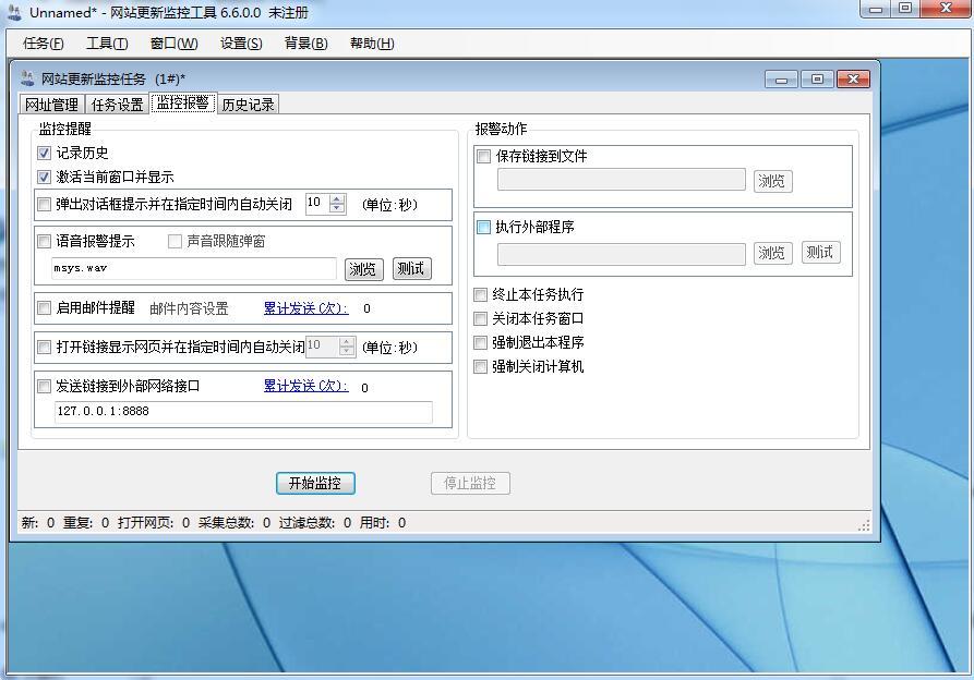 网站更新监控工具截图2