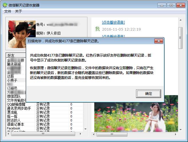 苹果手机微信聊天记录恢复器截图1