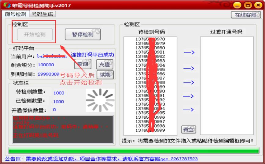 雄霸批量检测微信开通状态工具截图2