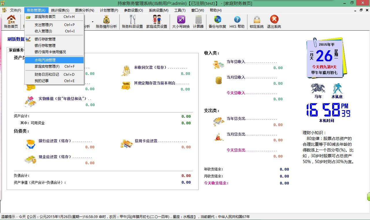 持家个人家庭理财记账软件截图1