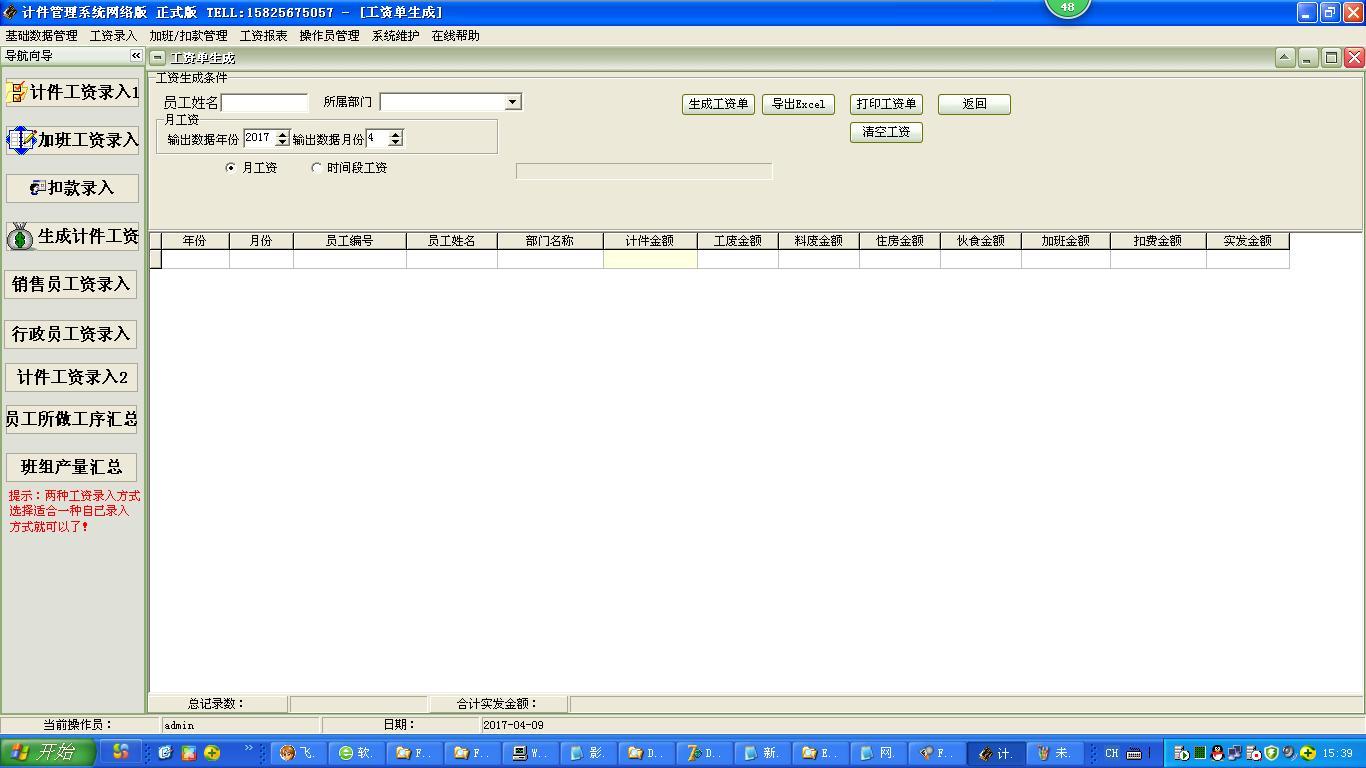 通用计件工资管理系统截图2