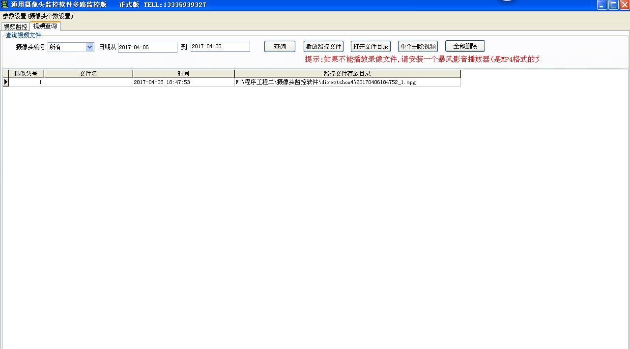 易达视频监控录像系统软件截图1