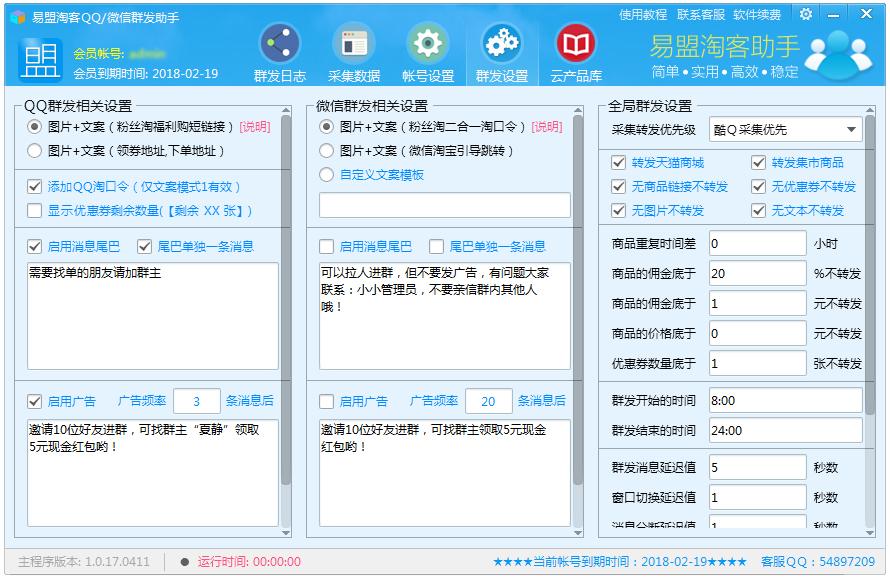 易盟微信QQ淘客助手截图2