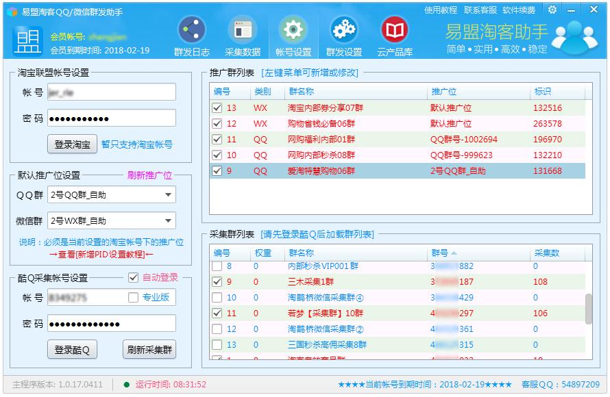 易盟微信QQ淘客助手截图1