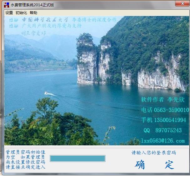 供水厂(站)供水收费软件系统截图1