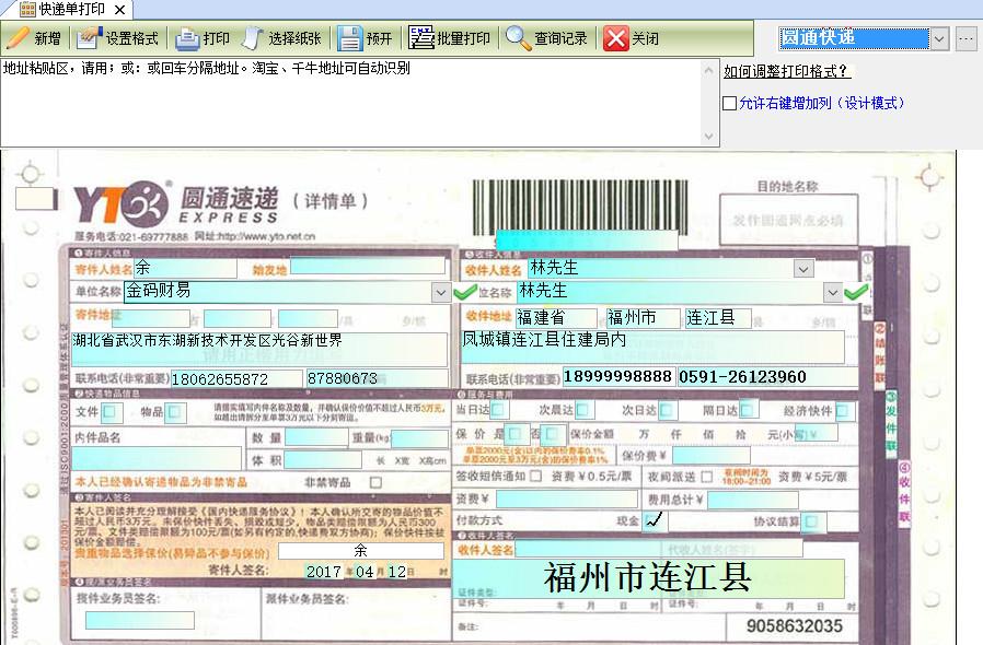 金码快递单打印软件截图2