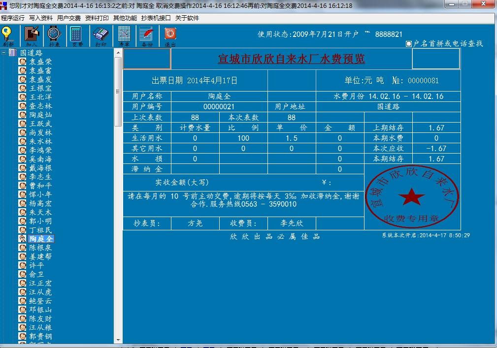 供水厂(站)供水收费软件系统截图2