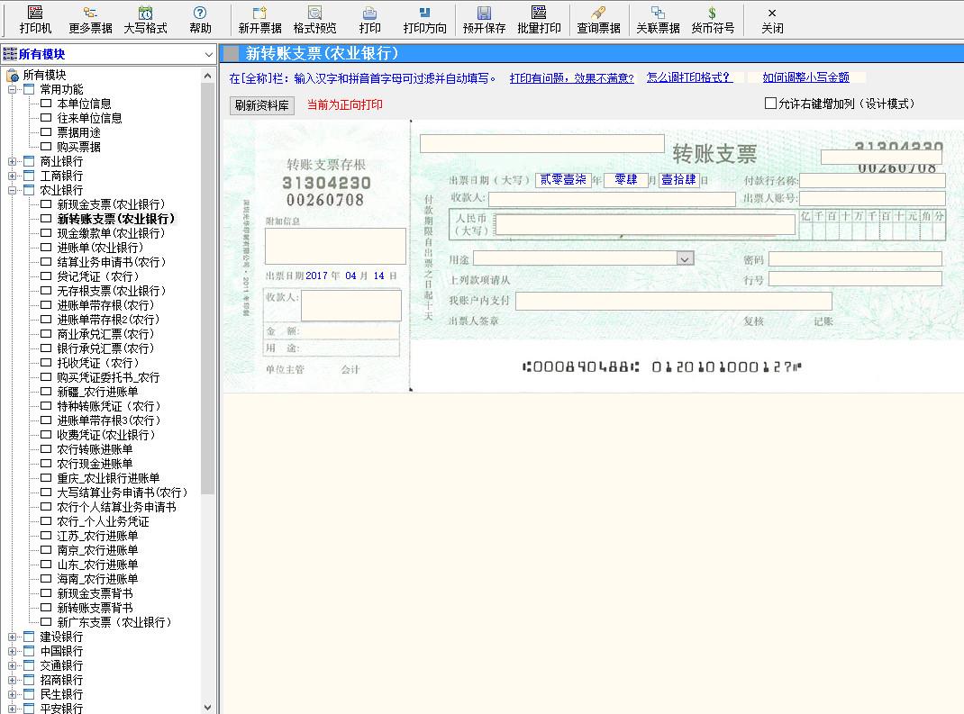 银行支票打印软件-金码票据通
