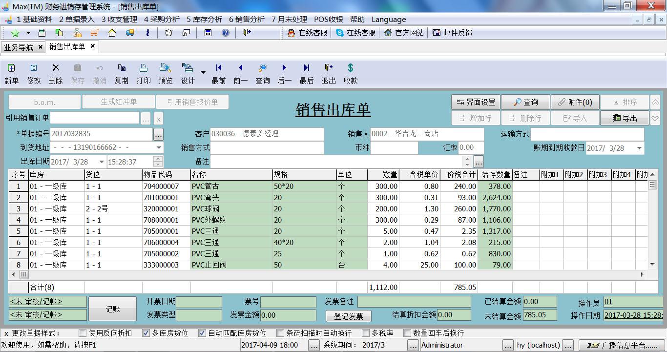 Max(TM)财务进销存管理系统Unicode截图2