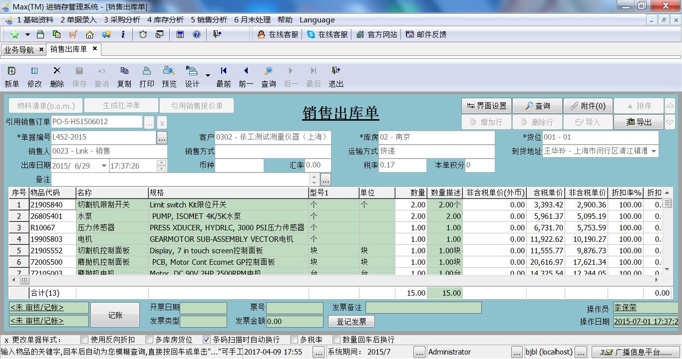 Max(TM)进销存管理系统截图2