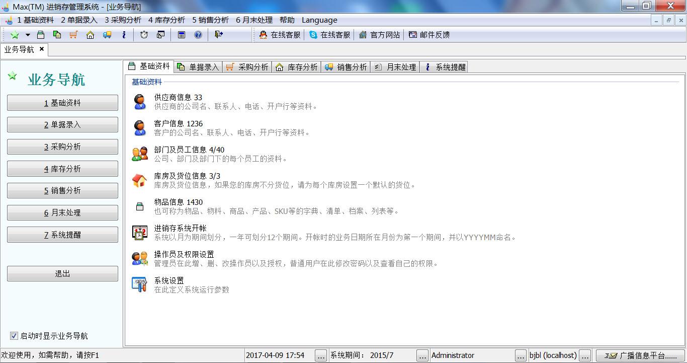 Max(TM)进销存管理系统Unicode