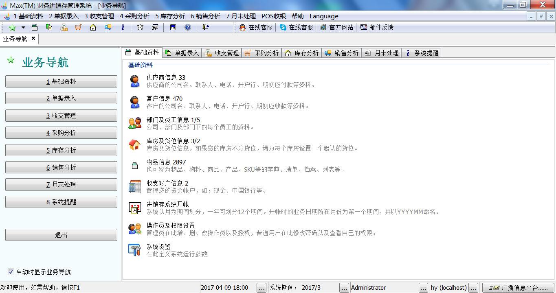 Max(TM)财务进销存管理系统Unicode截图1