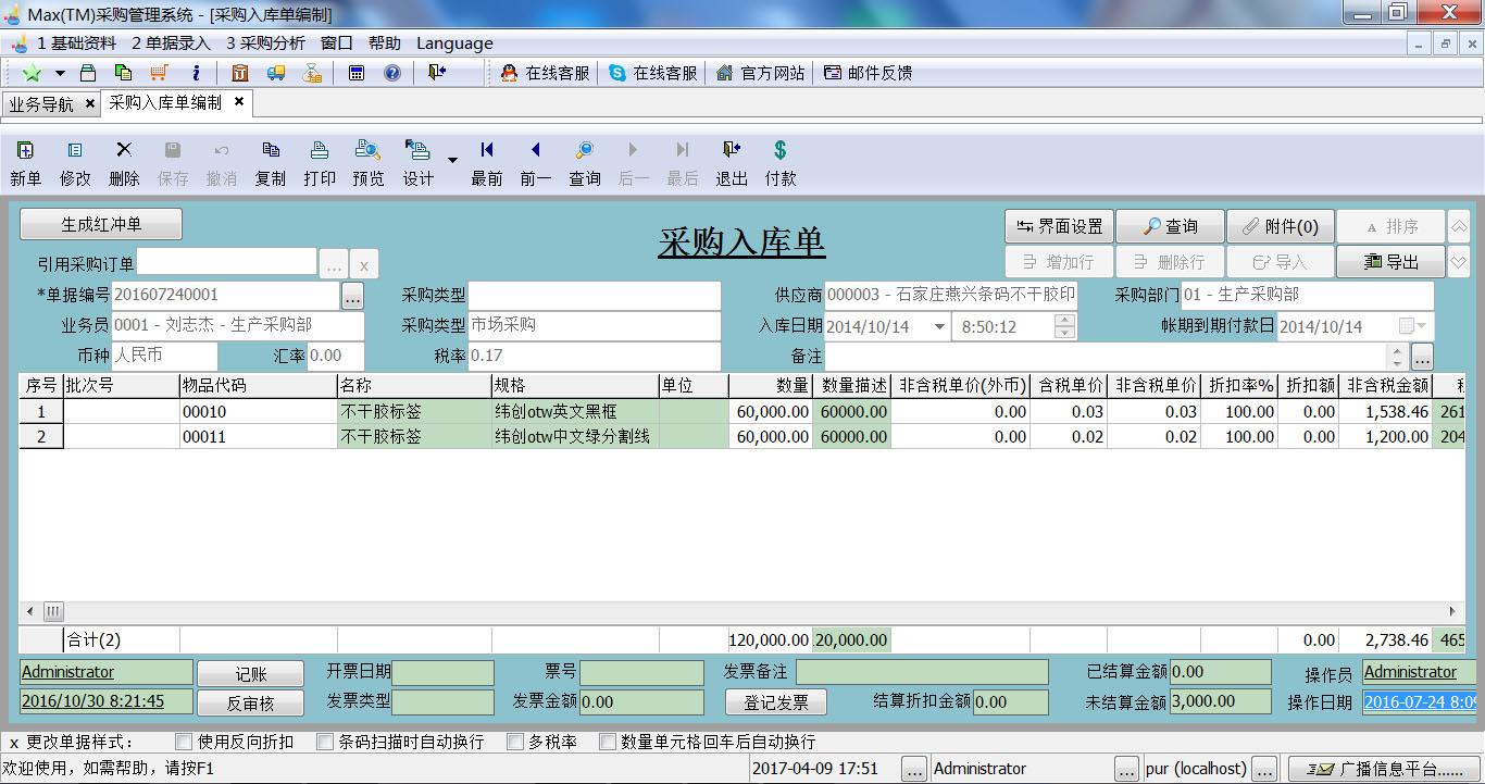 Max(TM)采购管理系统截图2