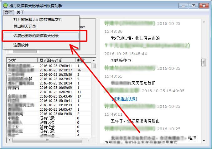 苹果手机微信聊天记录恢复软件截图1