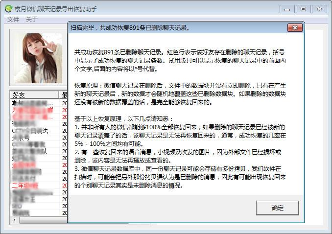 苹果手机微信聊天记录恢复软件截图2