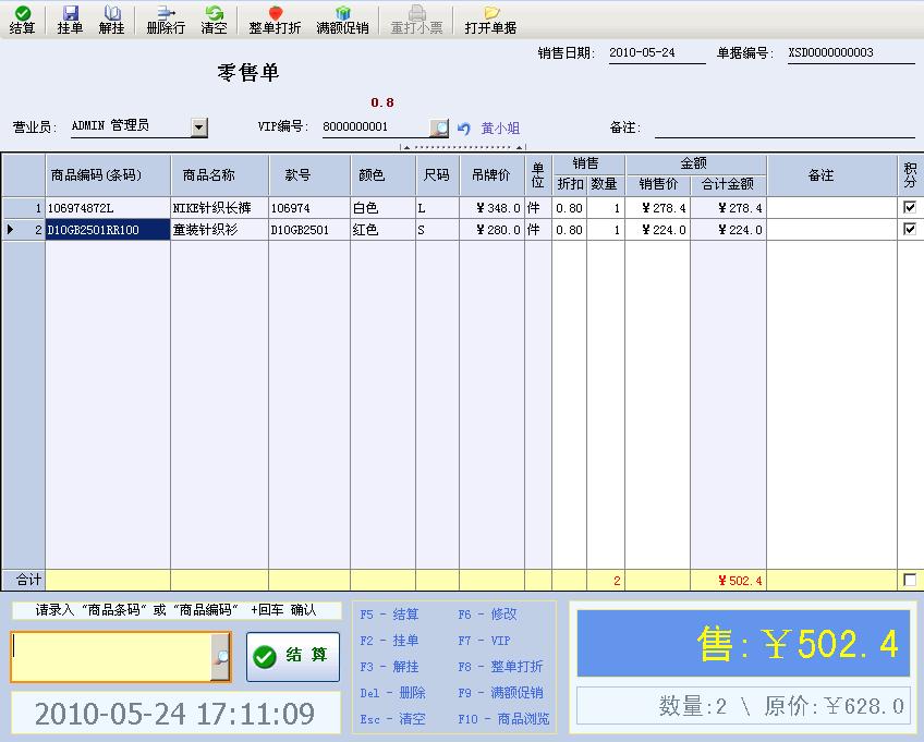 三易通服装店进销存管理软件截图2