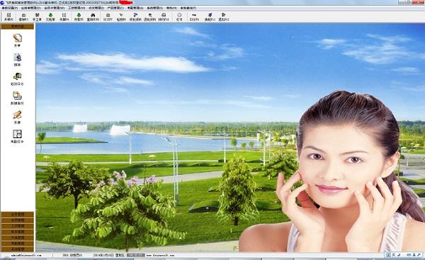 飞跃美容美发管理软件截图1