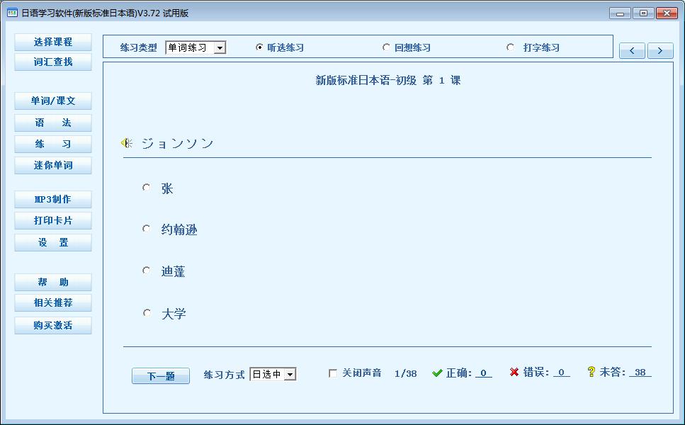 开心学日语截图2