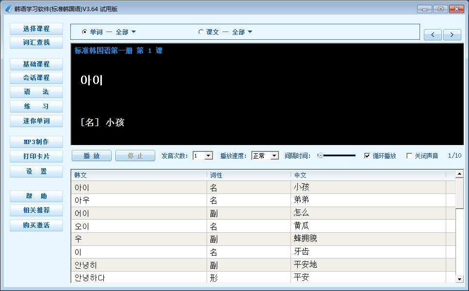 韩语学习软件(标准韩国语)截图1