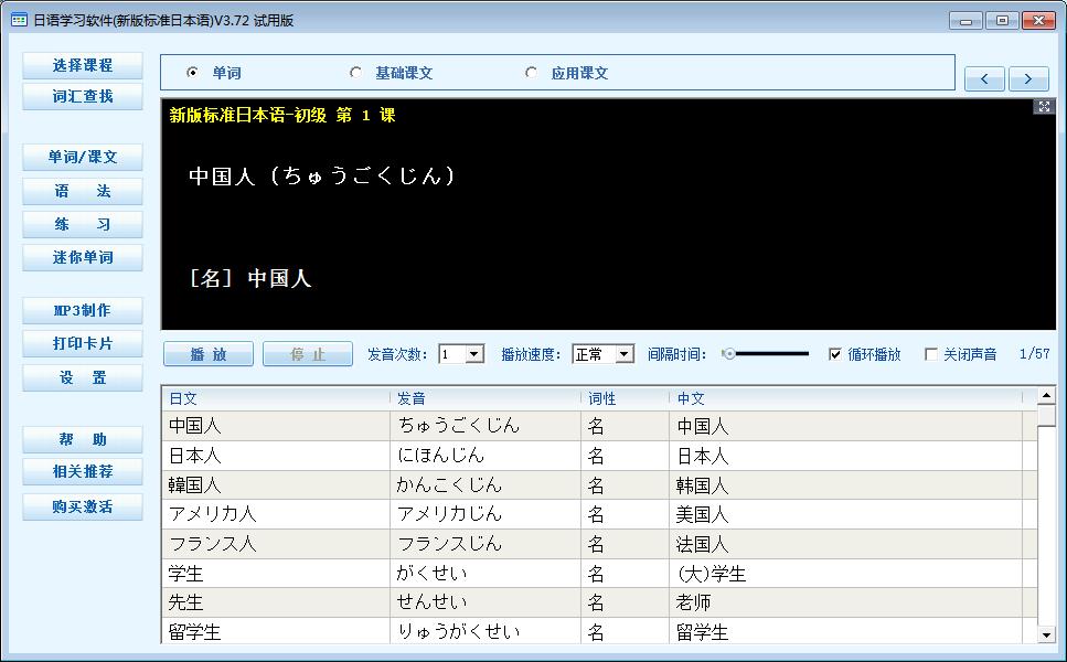 开心学日语截图1